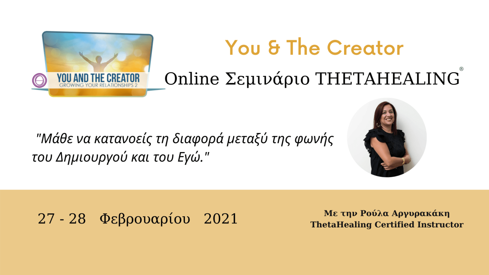 You and The Creator